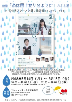 最新ポスター180511