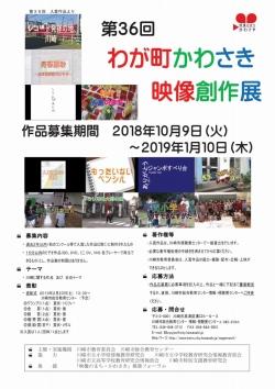 wagamachi20182